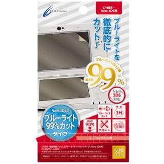 CYBER・液晶保護フィルム[ブルーライトハイカットタイプ]【New3DS】