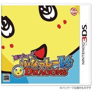 梨汁ブシャー!! ふなっしー VS DRAGONS【3DSゲームソフト】