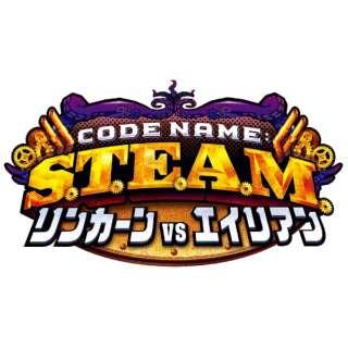 Code Name: S.T.E.A.M. リンカーンVSエイリアン【3DSゲームソフト】