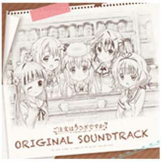 (アニメーション)/ご注文はうさぎですか? ORIGINAL SOUNDTRACK 【CD】