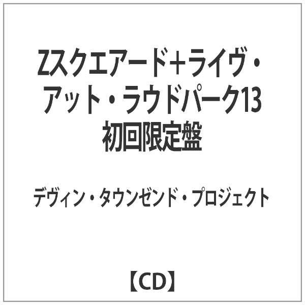 デヴィン・タウンゼンド・プロジェクト/Zスクエアード+ライヴ・アット・ラウドパーク13 初回限定盤 【CD】