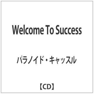 パラノイド・キャッスル/Welcome To Success 【CD】