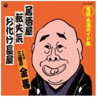 三遊亭金馬[三代目]/定番 落語名演ガイド集 居酒屋/転失気/お化け ...