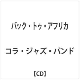 コラ・ジャズ・バンド/バック・トゥ・アフリカ 【CD】