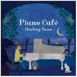今井亮太郎/ピアノ・カフェ~ヒーリング・ボッサ~ 【CD】