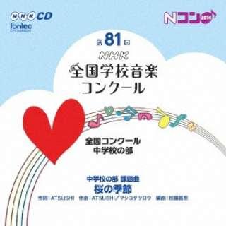 (V.A.)/第81回(平成26年度)NHK全国学校音楽コンクール 全国コンクール 中学校の部 【CD】