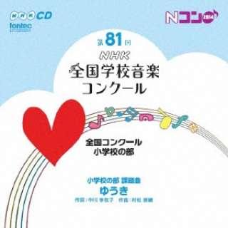 (V.A.)/第81回(平成26年度)NHK全国学校音楽コンクール 全国コンクール 小学校の部 【CD】