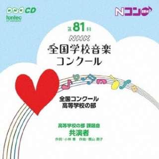 (V.A.)/第81回(平成26年度)NHK全国学校音楽コンクール 全国コンクール 高等学校の部 【CD】