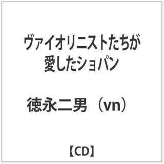 徳永二男(vn)/ヴァイオリニストたちが愛したショパン 【CD】