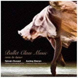 シルヴァン・デュラン/バレエ・クラス・ミュージック アンヴィ・ドゥ・ダンセ 【CD】
