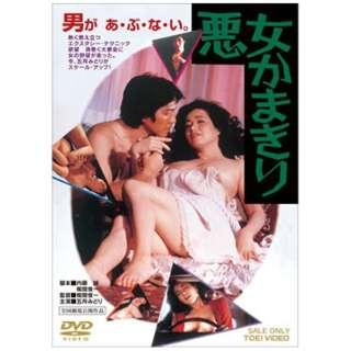悪女かまきり 【DVD】