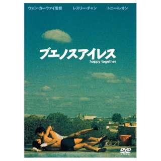 ブエノスアイレス 【DVD】