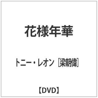 花様年華 【DVD】