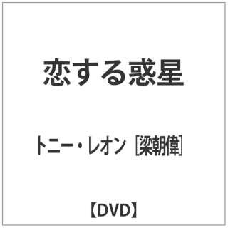 恋する惑星 【DVD】