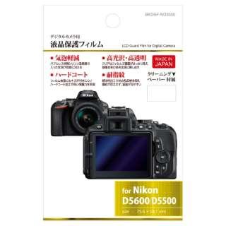 液晶保護フィルム(ニコン D5600/D5500専用) BKDGF-ND5500