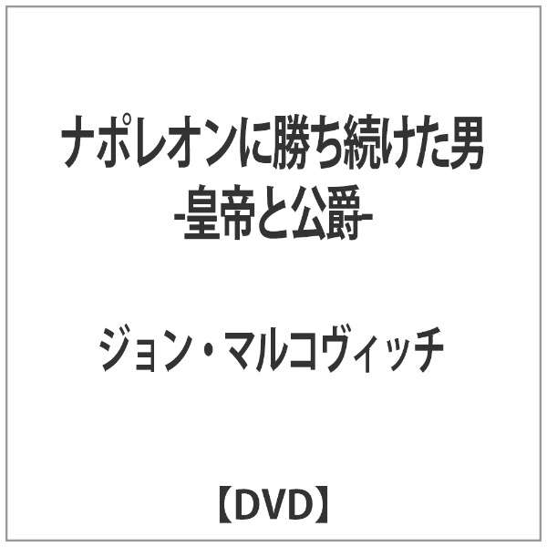 ナポレオンに勝ち続けた男-皇帝と公爵- 【DVD】