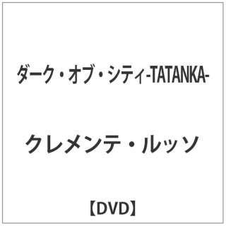 ダーク・オブ・シティ-TATANKA- 【DVD】
