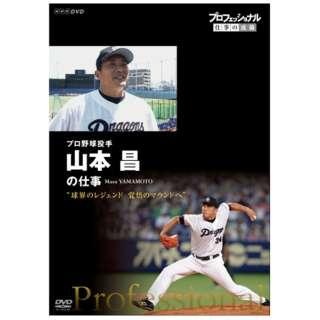プロフェッショナル 仕事の流儀 プロ野球投手・山本昌 球界のレジェンド 覚悟のマウンドへ 【DVD】
