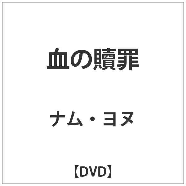 血の贖罪 【DVD】