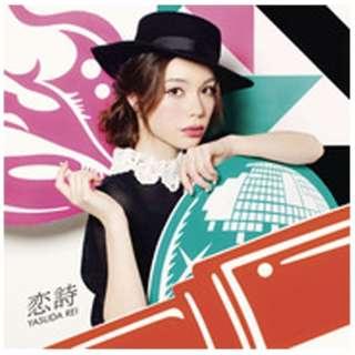 安田レイ/恋詩 初回生産限定盤 【CD】