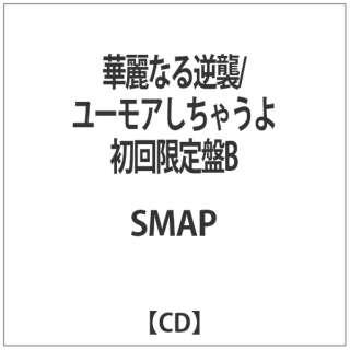 SMAP/華麗なる逆襲/ユーモアしちゃうよ 初回限定盤B 【CD】