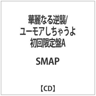 SMAP/華麗なる逆襲/ユーモアしちゃうよ 初回限定盤A 【CD】