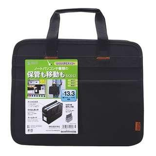 ノートPC対応[~13.3インチワイド] らくらくPCキャリーM ブラック BAG-BOX1BK2