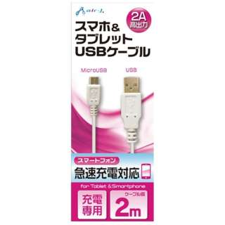 [micro USB]充電USBケーブル 2A (2m・ホワイト)UKJ2AN-2M WH [2.0m]