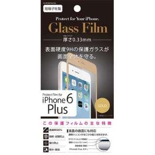 iPhone 6 Plus用 保護ガラスフィルム ゴールド IH-IP06PG33G
