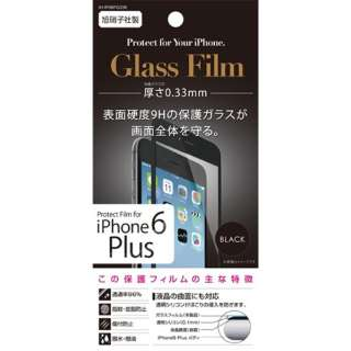 iPhone 6 Plus用 保護ガラスフィルム ブラック IH-IP06PG33K