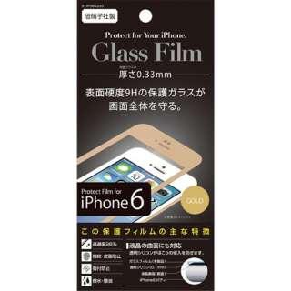 iPhone 6用 保護ガラスフィルム ゴールド IH-IP06G33G
