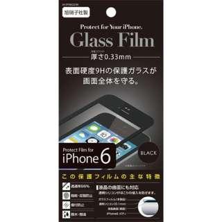 iPhone 6用 保護ガラスフィルム ブラック IH-IP06G33K