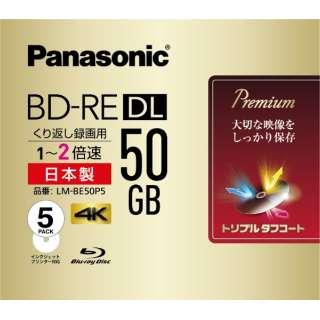 LM-BE50P5 録画用BD-RE Panasonic ホワイト [5枚 /50GB /インクジェットプリンター対応]