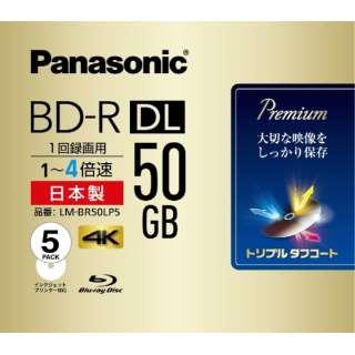 LM-BR50LP5 録画用BD-R Panasonic ホワイト [5枚 /50GB /インクジェットプリンター対応]