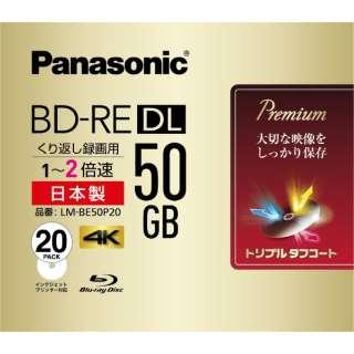 LM-BE50P20 録画用BD-RE Panasonic ホワイト [20枚 /50GB /インクジェットプリンター対応]