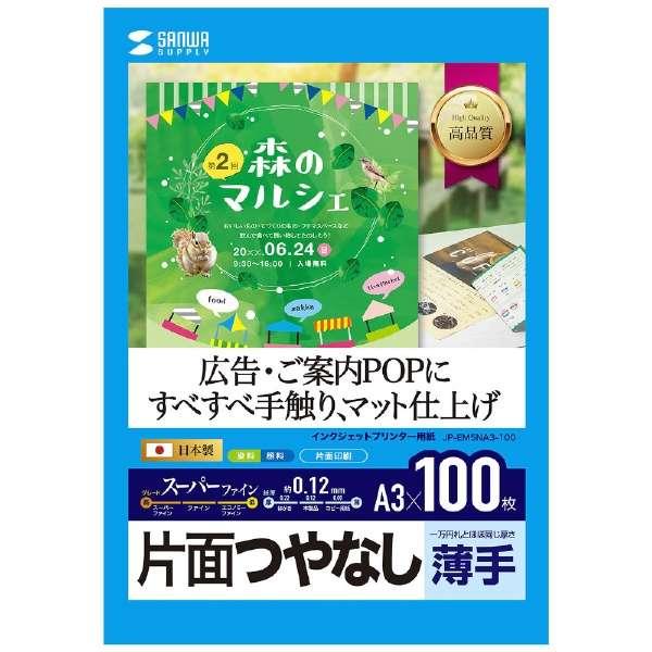 スーパーファイン用紙[インクジェット] つやなしマット紙 薄手 (A3サイズ・100枚) JP-EM5NA3-100