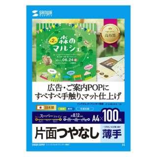 スーパーファイン用紙[インクジェット] つやなしマット紙 薄手 (A4サイズ・100枚) JP-EM5NA4-100