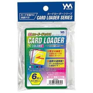 カードローダー・6カラーズ