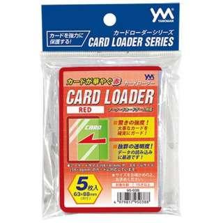 カードローダー・レッド