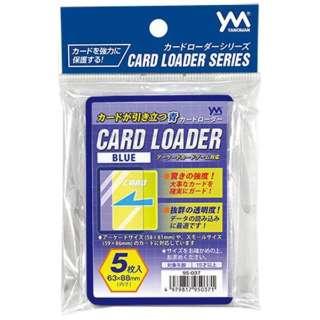 カードローダー・ブルー