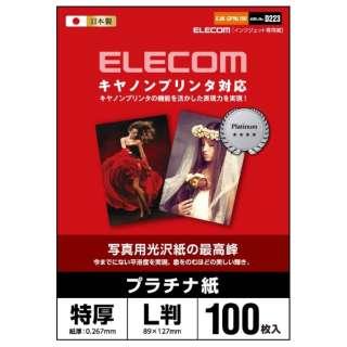 〔インクジェット:キヤノン対応〕 プラチナフォトペーパー 0.267mm (Lサイズ・100枚) EJK-CPNL100