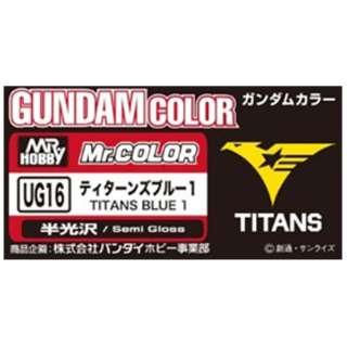 ガンダムカラー ティターンズブルー1
