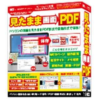〔Win版〕 見たまま画面PDF
