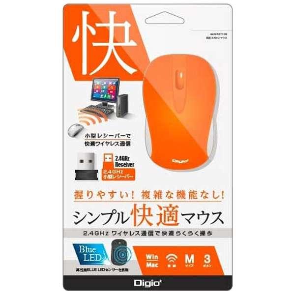 MUS-RKT105DD マウス Digio2 シンプル快適 オレンジ  [BlueLED /3ボタン /USB /無線(ワイヤレス)]