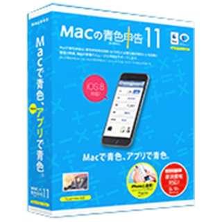 〔Mac版〕 Macの青色申告 11