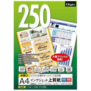 〔各種プリンタ〕 Digioインクジェット上質紙 中厚口 (A4サイズ・250枚) IJPP-A4-25N