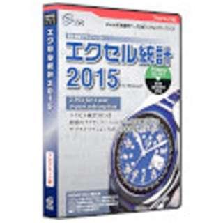 〔Win版〕◆要申請書◆ エクセル統計 2015 シングルユーザー ≪アカデミック版≫
