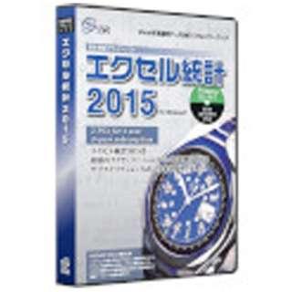 〔Win版〕 エクセル統計 2015 シングルユーザー