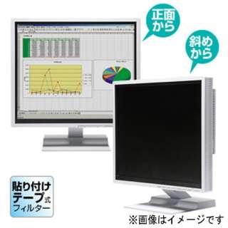 24.0型ワイド対応 のぞき見防止フィルター (531.9x299.4mm) CRT-PF240WT