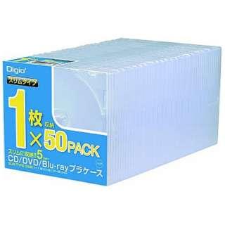 Blu-ray/DVD/CD用 プラケーススリム 1枚×50 Digio2 クリア CD-084-50